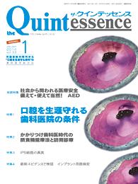 the Quintessence 2014年1月号