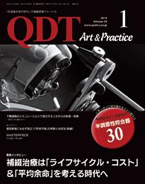 QDT 2014年1月号