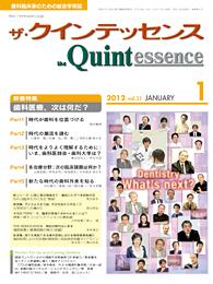 the Quintessence 2012.1月号