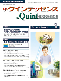 the Quintessence 2011年1月発行