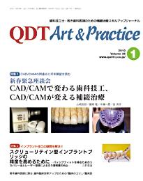 QDT 2010年1月号