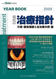 別冊 ザ・クインテッセンス YEAR BOOK 2009 現代の治療指針 欠損・審美補綴と全治療分野 編