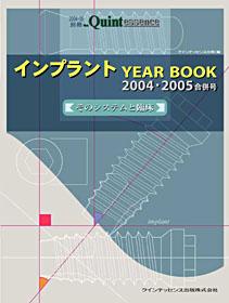 インプラントYEAR BOOK 2004・2005合併号