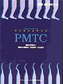 「別冊歯科衛生士」ワンランクアップ・PMTC