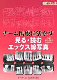 「別冊歯科衛生士」チーム医療に活かす 見る・読むエックス線写真