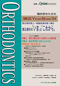 臨床家のための矯正 YEAR BOOK '04