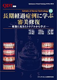 別冊 QDT Esthetic of Dental Technology Part4