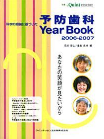 予防歯科Year Book.(2006年刊)