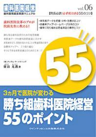 歯科医院経営実践マニュアルVol.6『3ヵ月で医院が変わる 勝ち組歯科医院経営55のポイント』