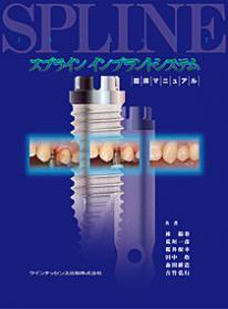 スプライン インプラントシステム 臨床マニュアル 2007