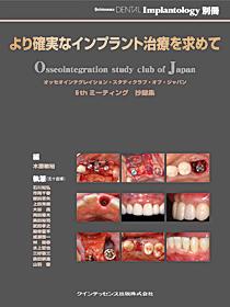 別冊QDI より確実なインプラント治療を求めて