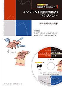 筒井昌秀臨床DVD