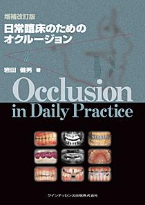 増補改訂版 日常臨床のためのオクルージョン