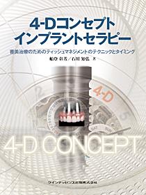 4-Dコンセプトインプラントセラピー