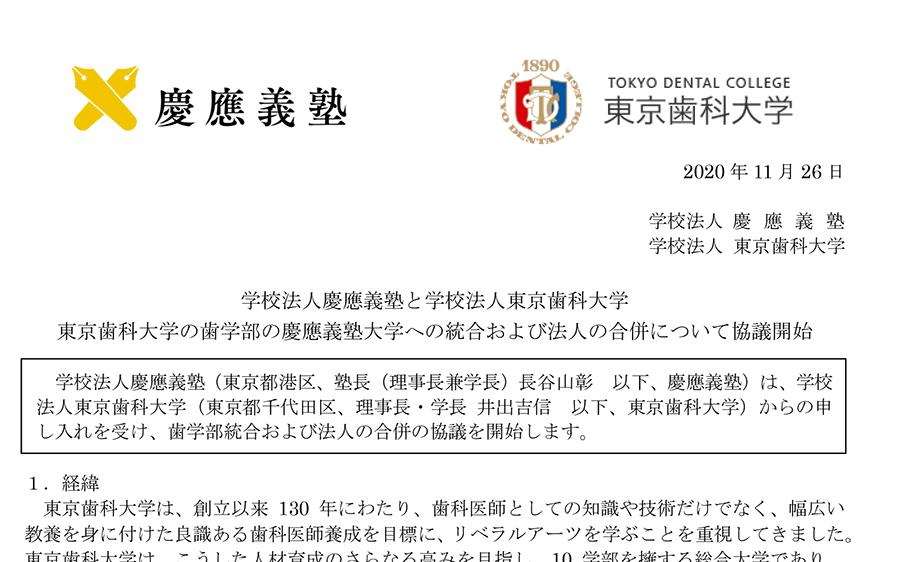 東京歯科大学が発表したプレスリリース。