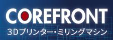 企業ロゴ広告(コアフロント様)