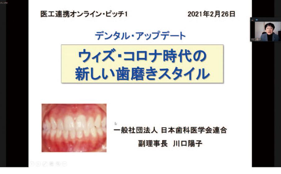 ウィズ・コロナ時代の新しい歯磨きスタイルを提言した川口陽子氏。