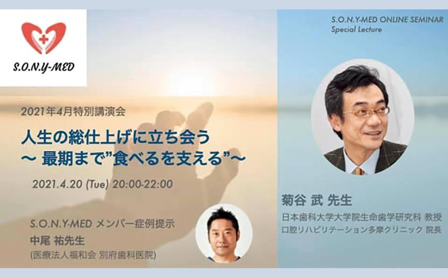 本セミナーはオンラインにて開催された。