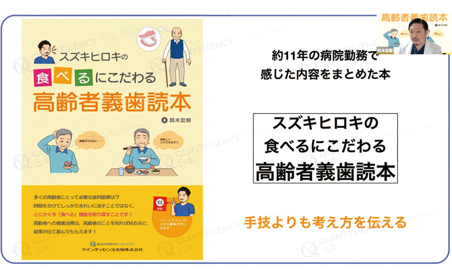 講師を務めた鈴木宏樹氏の書籍。