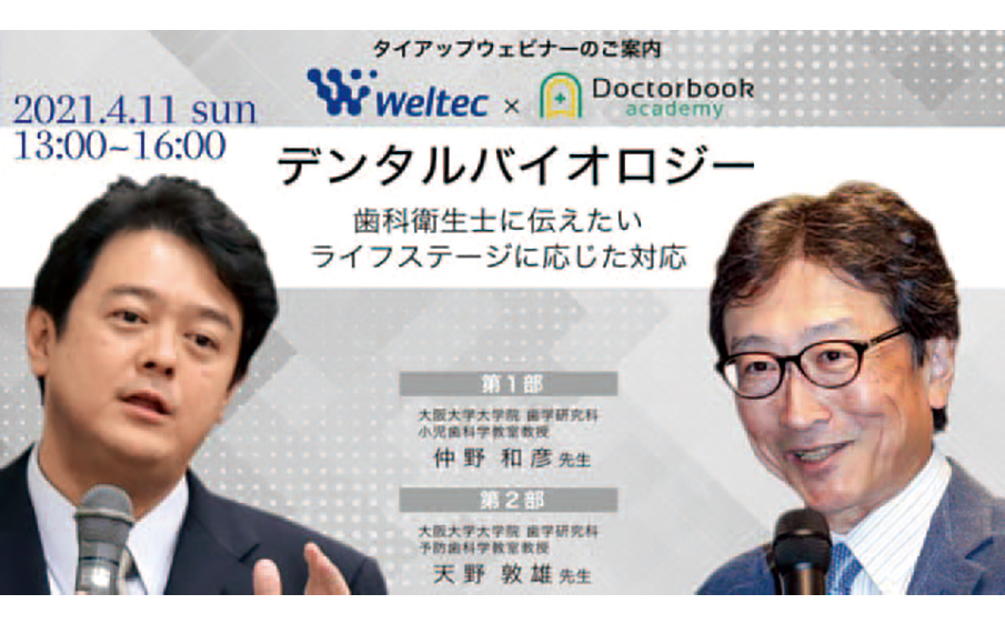 写真左より講師を務めた仲野氏と天野氏。