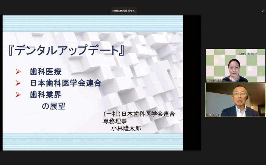 口腔健康管理についてアピールした小林隆太郎 氏(写真右下)。