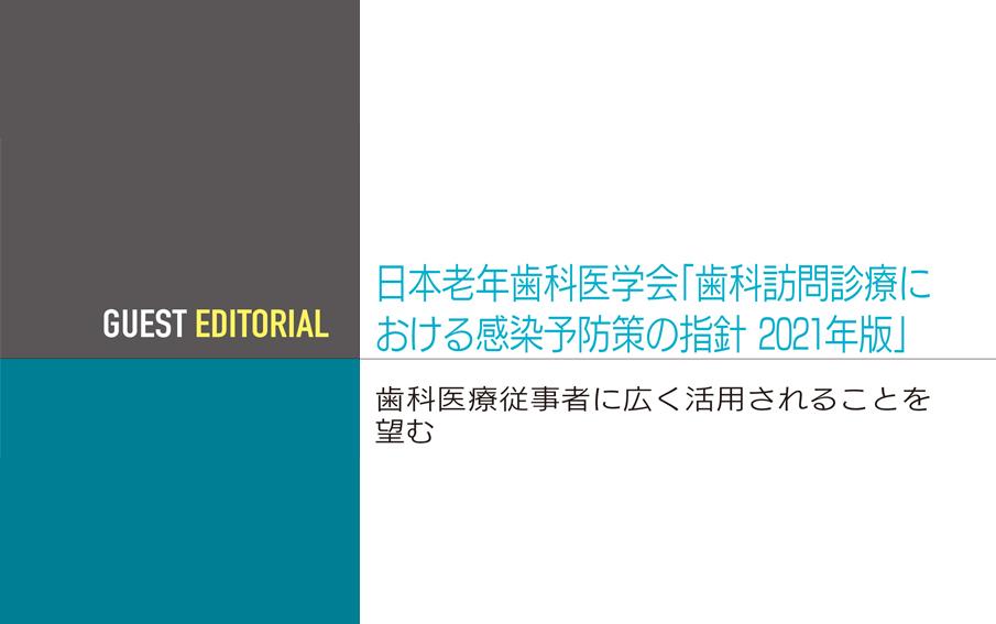 本記事は、「ザ・クインテッセンス 2021年8月号」より抜粋して掲載。
