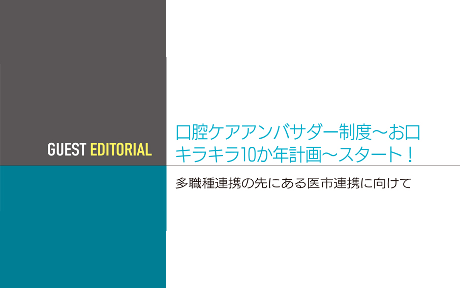 本記事は、「ザ・クインテッセンス 2021年7月号」より抜粋して掲載。