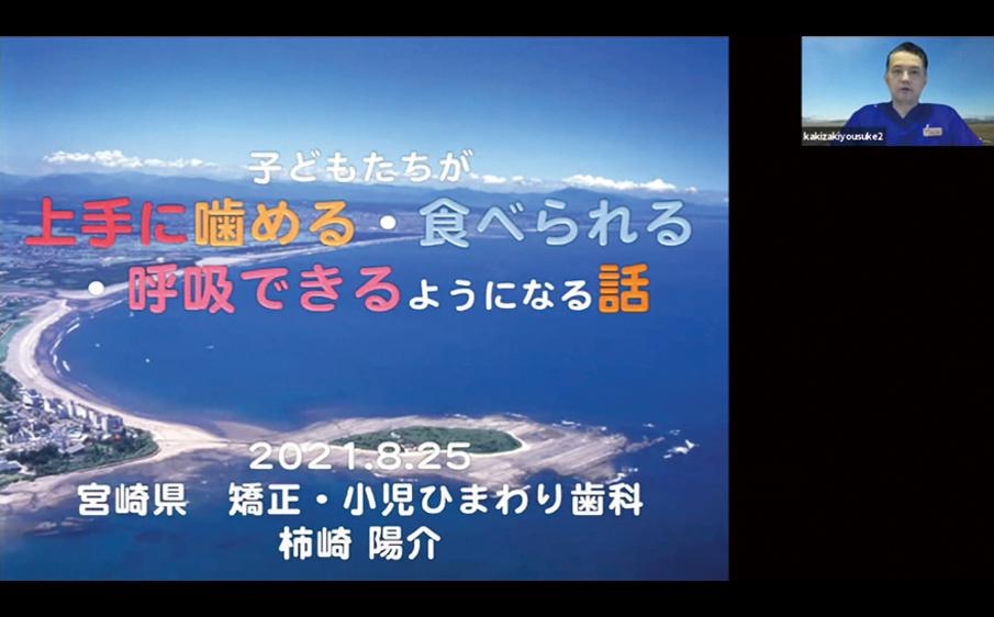 小児歯科治療について解説する柿崎陽介氏。