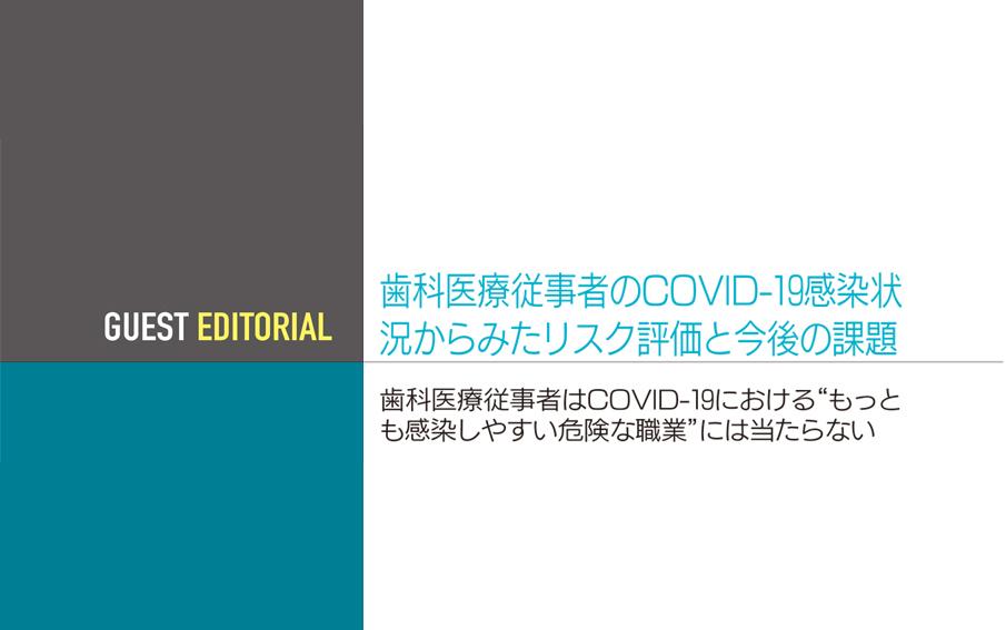 本記事は、「ザ・クインテッセンス 2021年10月号」より抜粋して掲載。