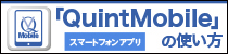 QuintMobileの使い方