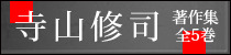 寺山修司 著作集全5巻