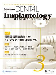 Quintessence DENTAL Implantology 2017年5月