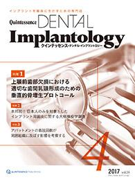 Quintessence DENTAL Implantology 2017年7月