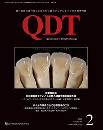 Quint Dental Gate - QDT│表紙
