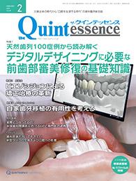 the Quintessence 2020年2月号