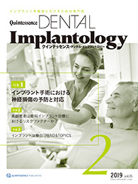 Quintessence DENTAL Implantology									 2019年3月