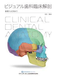 ビジュアル歯科臨床解剖―基礎から応用まで―