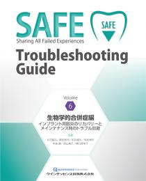 SAFE Troubleshooting Guide Volume 6 生物学的合併症編									 2021年4月