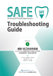 SAFE Troubleshooting Guide Volume 4  補綴・技工的合併症編