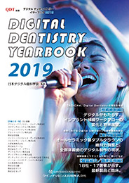 Digital Dentistry YEARBOOK 2019									 2019年5月