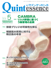 the Quintessence 2016年5 月号