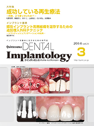 Quintessence DENTAL Implantology									 2014年5月