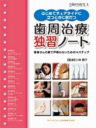 歯科衛生士 別冊・臨時増刊号 バックナンバー│表紙