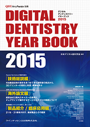 Digital Dentistry YEAR BOOK 2015