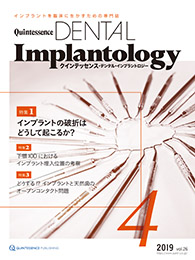 Quintessence DENTAL Implantology									 2019年7月