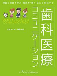 """歯科医療コミュニ ケーション 理論と実践で学ぶ臨床の""""聴く 伝える 解決する"""""""