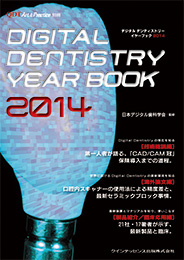 Digital Dentistry YEAR BOOK 2014