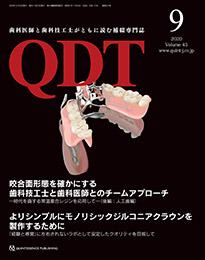 インプラント専門医療誌に なかやま歯科の治療が掲載されています