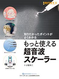 歯科衛生士 最新 臨時増刊号│表紙