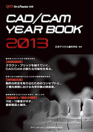 CAD/CAM YEAR BOOK 2013